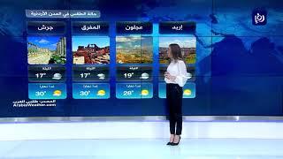 النشرة الجوية الأردنية من رؤيا 5-9-2019 | Jordan Weather