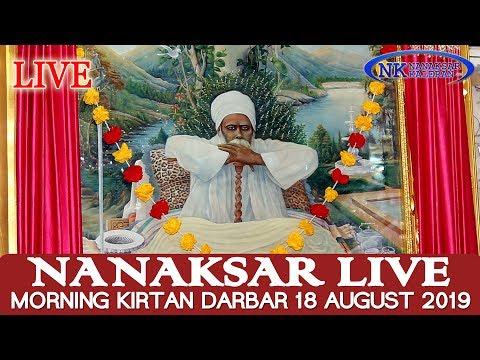 🔴 NANAKSAR LIVE 18 AUGUST 2019 MORNING KIRTAN...( NANAKSAR KALERAN ).......