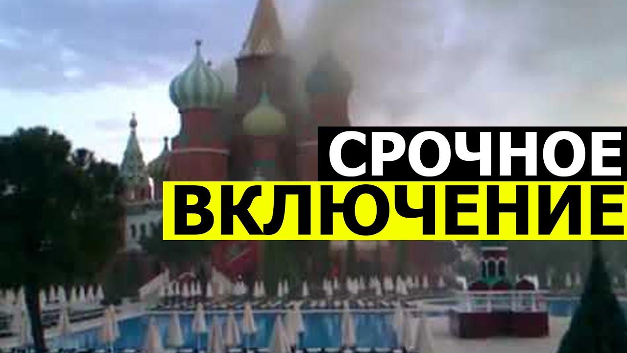 СРОЧНАЯ НОВОСТЬ ПО ВСЕЙ РОССИИ (05.08.2020) ПУТИН НЕ В СВОЁМ УМЕ!