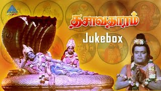 Dasavatharam Tamil Movie Songs | Video Jukebox | Classic Hits | Sirkazhi Govindarajan