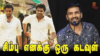 Santhanam Comedy Speech | Simbu is my God Father | Sakka Podu Podu Raja Trailer Launch | Vivek