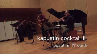 kapustin cocktail 第3楽章/beautiful 珍 earth          N.Kapustin/Piano Concerto No.2 Ⅲ     Op.14