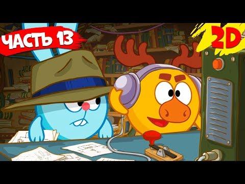 Все серии подряд. Часть 13 | Смешарики 2D в HD!