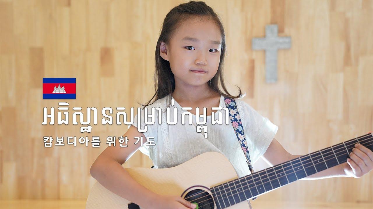 [캄보디아어] អធិស្ឋានសម្រាប់កម្ពុជា  캄보디아를 위한 기도