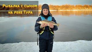 Рыбалка с сыном на реке Тура Открытие сезона большой воды 2021 Рыбалка на спиннинг весной