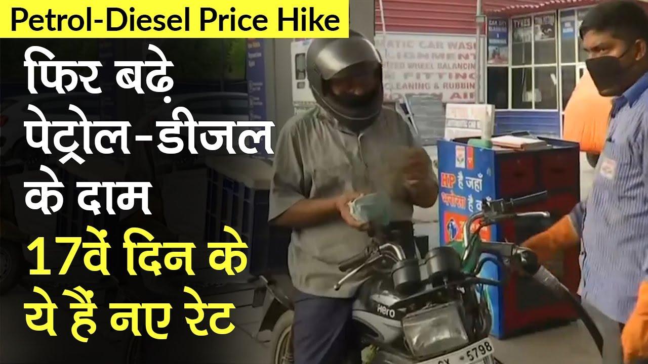 Petrol Diesel Price Hike: फिर बढ़े Petrol-Diesel के दाम, 17 दिनों में 9 रु. महंगा Petrol, ये हैं रेट