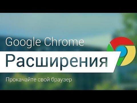 Лучшие приложения для Google Chrome / расширения для Google Chrome