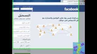 كيفية التعامل مع الفيس بوك