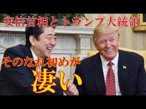 安倍総理とトランプ大統領の蜜月関係。両者のメリットとなれ初めのエピソード