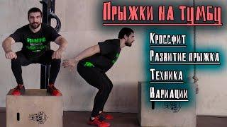 как научиться прыгать на тумбу