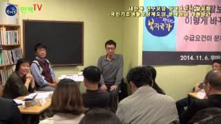 [만복TV] 내만복 연구모임 정책보고. 국민기초생활보장…