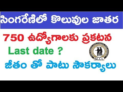 Singareni notification 2017 for 750 posts in Telangana|Govt Jobs ||Ttube Telugu