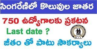 Singareni notification 2017 for 750 posts in Telangana|Govt Jobs ||Ttube Telugu