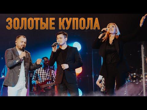 Сумишевский, Круг И Цыганова - Золотые Купола