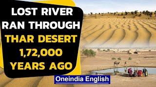 Thar desert: Lost river flowed through 1,72,000 years ago near Bikaner in Rajasthan|Oneindia News