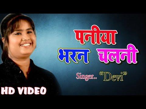 #Singer Devi का जबरजस्त SONG - Paniya Bharan Chalali - पनिया भरन चलनी - New Bhojpuri Song 2018