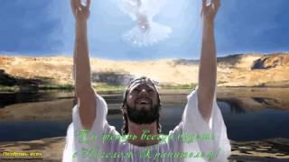 Поздравление! С крещением ребенка с крестинами!(, 2016-01-19T12:56:49.000Z)