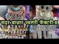 सदर बाज़ार ज्वलरी फॅक्टरी !! झुमके ,नेकलेस , खरीदे फॅक्टरी रेट पर !! Sadar bazaar Jewelry market !!