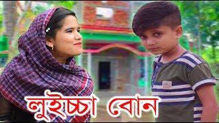 লুইচ্চা বোন । New Bangla Funny Video 2018। Luicca Bon । New Comedy Video । Koutok Video । FK Music