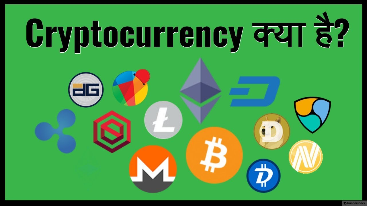 how cryptocurrency works hindi