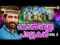 എത്രകേട്ടാലും മതിവരാത്ത സൂപ്പർഹിറ്റ് കോൽക്കളിപാട്ടുകൾ Kolkali Pattukal NonStop Vol 2 | Mappila Songs