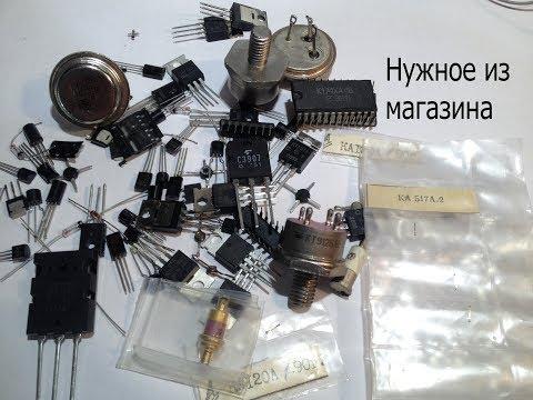 Напокупал-то.Радиодетали из магазина.Советское и современное.