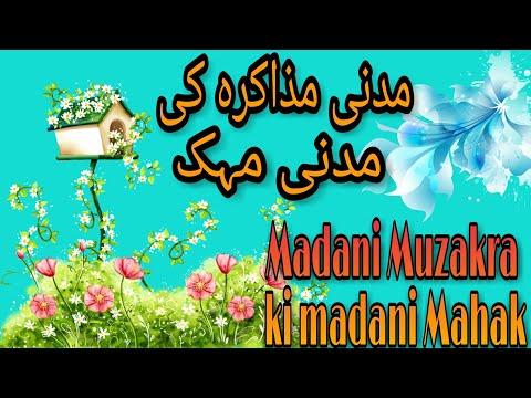 Madani Muzakra || ki madani Mahak 10 Rabiul Akhir 29 December 2017