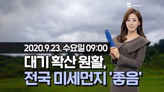 [웨더뉴스] 오늘의 미세먼지 예보 (9월 23일 09시…