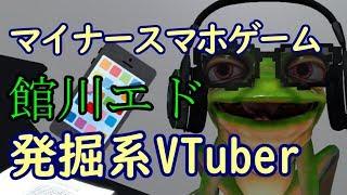 館川エドの動画「どーも。蛙のバーチャルYouTuber館川エドです」のサムネイル画像