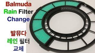 Balmuda Rain Filter Change and…