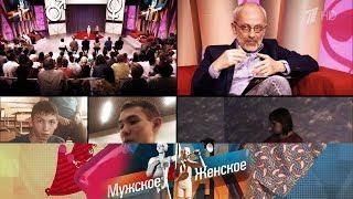 Итоги 5 сезона. Мужское / Женское. Выпуск от 11.10.2019