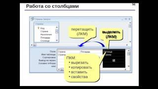 руководство по microsoft access 2007,Видеокурс MS Office Access 2007