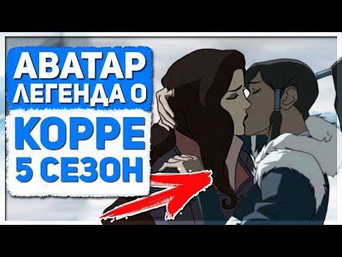 Мультфильм аватар легенда о корре 5 сезон