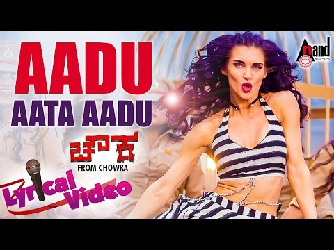 Chowka | Aadu Aata Aadu Remix | New Lyrical Video Song 2017 | Chaithra | Gurukiran | Tarun Sudhir