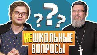 СОКОЛОВСКИЙ vs СВЯЩЕННИК [НЕШКОЛЬНЫЕ ВОПРОСЫ]