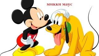 Микки Маус мультфильм на русском -  Полный Фильмы