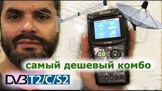 Все телевизионщики в Шоке! Этот прибор настроит все! Самый дешевый комбо DVB-T2/S2/C Finder VF-6800