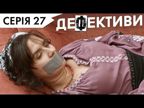ДЕФЕКТИВИ | 27 серія | 3 сезон | НЛО TV