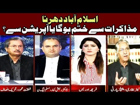 Tonight With Fareeha | 20 November 2017 | Abb Takk