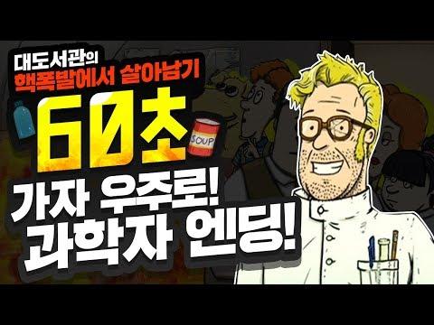 대도서관] 60초 - 가자 우주로! 과학자 엔딩! (하드모드) / 핵전쟁에서 살아남기 생존 게임 (60 Seconds!)
