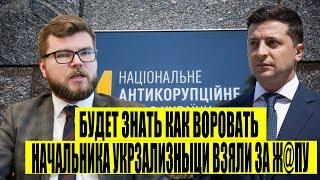 Зеленский НЕ ШУТИЛ! Начальник Укрзализныци больше воровать НЕ ЗАХОЧЕТ