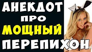 АНЕКДОТ про Дикую Брачную Ночь Самые Смешные Свежие Анекдоты
