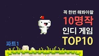 [보통특집] 개명작 인디게임 TOP10 (파트1)