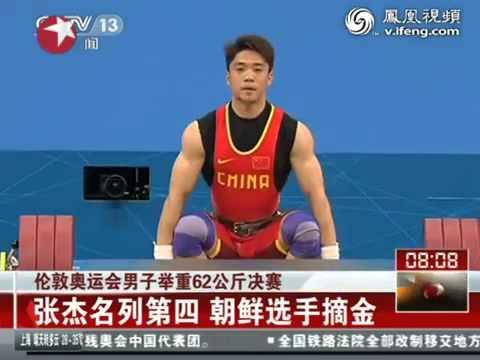 倫敦奧運會男子舉重62公斤決賽張傑名列第四