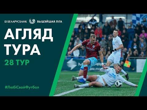 """Ревью 28 тура """"Беларусбанк - Высшей лиги - 2019"""""""