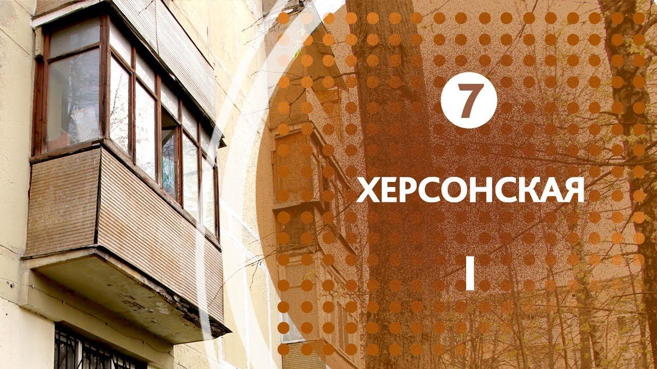 Уходящие Черемушки (Москва, ЮЗАО): Херсонская (01)