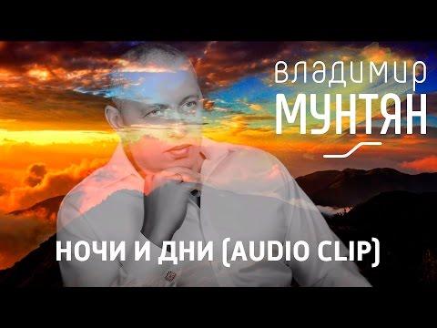 Владимир Мунтян - Ночи и дни (Audio Clip)