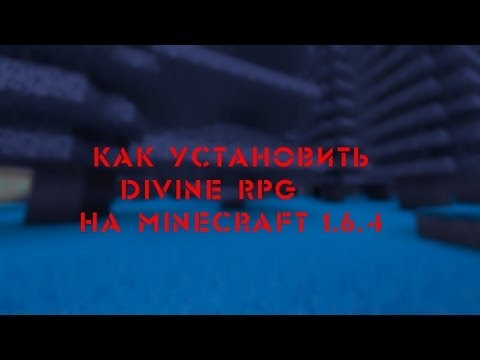 Где скачать и как установить Divine RPG на Minecraft 1.6.4