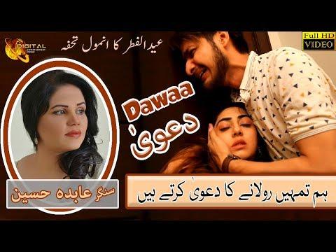 Dawaa | Abida Hussain | Sad Song | Gaaneshaane