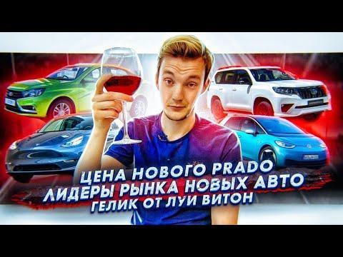 Цена нового Land Cruiser Prado | Лидеры продаж новых авто | Гоночный Гелик от Луи Витон